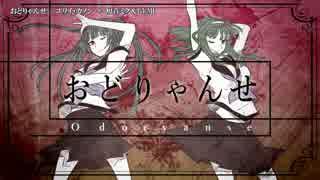 【ニコカラ】おどりゃんせ【off_v】