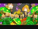 【鏡音リン・鏡音レン】 かぼちゃパレード 【PV付きオリジナル】