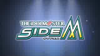 【SideM】タイトルコール 46人全員分