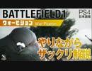 [BF1 バトルフィールド1 ]ウォーピジョン 初心者が解説[カ...