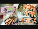 業務スーパー 500g 97円のチュロス(チューロス)