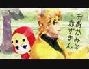 【ジョジョMMD】狼と赤ずきん【無駄親子】