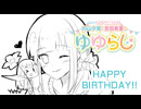 【第23回】RADIOアニメロミックス 内山夕実と吉田有里のゆゆらじ
