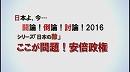 1/3【討論】シリーズ「日本の敵」:ここが問題!安倍政権[桜H28/10/29]