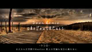 【KNGO】theSOUTH EAST - Down(Remix)【ト