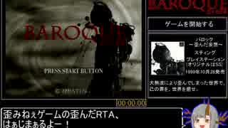 PS版バロックRTA 50:54.83 1/2