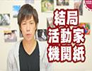 東大教授の論評が波紋「沖縄で警察を挑発していかに暴力を使わせるか」