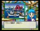 PS2版「桃鉄16」実況プレイ!part5 ウシシ(生放送主)