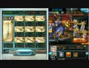 【グラブル】古戦場Ex+ パンプキンビースト 45秒【非AT光パ】
