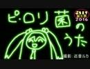 【ぷちミク誕生祭2016】ピ・ロリ菌のうた