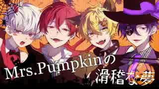 【IVジェスター】Mrs.Pumpkinの滑稽な夢【歌ってみた】