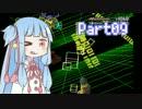 【デジモンワールド】ぼくらのデジタルアドベンチャー!09 [VOICEROID+実況]