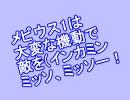 【映像完成】メビウス1は大変な機動で敵を(インカミンミッソ、ミッソー!