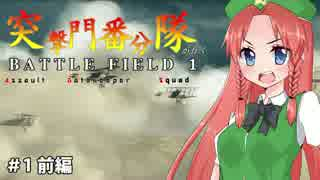 【Battlefield1】突撃門番分隊が行くBF1