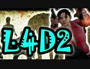 【L4D2】感染者の主役は我々だ!part3【8人プレイ】