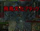 【WoT】ゆっくりテキトー戦車道 O-I編 第45回「必殺技」