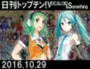 日刊トップテン!VOCALOID&something【日刊ぼかさん2016.10.29】