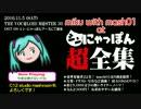 【初音ミク】 シン・にゃっぽん超全集 (mash01提供曲クロスフェード)
