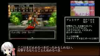 PS版DQ7RTA_13時間14分22秒_part3/22