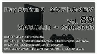 プレイステーション2 全ソフトカタログ