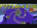 【Minecraft】ドラゴンクエスト サバンナの戦士たち #106【DQM4実況】