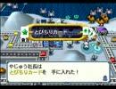 ホモ太郎電鉄12 ノンケ向け編もありまっせー!5年目