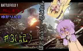 【BF1】ガンギマリゆかりんのBF1♯3(記)