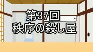 あきゅうと雑談 第37話 「秩序の殺し屋」