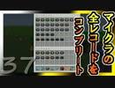 【ゆっくり実況】とりあえず石炭10万個集めるマインクラフト#37【Minecr...
