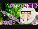 【ゆっくり茶番】レミリア、誘拐される!?<前編>