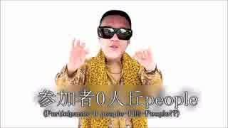 ゼロオカピーポーピーポーゼロ/シャム太郎