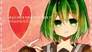 【GUMI】愛さない/Jille.Starz☆