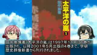 【ゆっくり解説】貴方の知らない架空戦記小説5「太平洋の嵐」