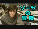 【Skyrim】ソーヤの冒険 魔術師大学編1【ゆっくり実況】