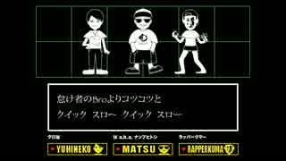 【UNDERTALE】Crash your bones / Bonetro