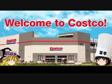 Costco life of chicken ① Volume of addictive to Utopu Costco