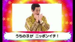 PPAP【ペンパイナッポーアッポーペン×リズム天国オリジナルリミックス】