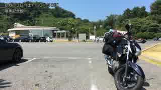 メタル野郎のバイク放浪記 中国・四国編