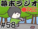 第82位:[会員専用]幕末ラジオ 第五十八回(ユーチューバー西郷)