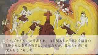 世界の奇書をゆっくり解説 第5回 「非現実の王国で」