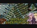 【モナークモナーク】ゆかマキのモナモナPart19