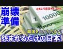 【韓国崩壊最新情報】 韓国が通貨スワップを懇願!日本はケチだ!
