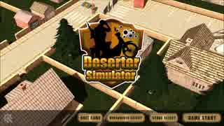 【Deserter Simulator】戦場から逃げて愛と平和を取り戻そう part1