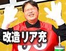 #150岡田斗司夫ゼミ10月30日号延長戦