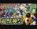 【モンスト実況】アポロXを引きたい!ハロウィン仕様の超獣神祭【10連】