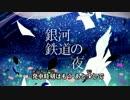 【ニコカラ】 銀河鉄道の夜 (On Vocal) 【伊東歌詞太郎】
