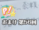 【おまけ#56】高森奈津美のP!ットイン★ラジオ