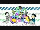 【松人力コラボ】ツギハギ/スタッカート【3男×3】