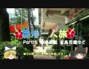 【ゆっくり】夏休み香港一人旅 part15 香港島編 雀鳥花園など