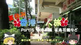 【ゆっくり】夏休み香港一人旅 part15